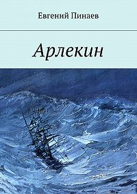 Евгений Пинаев - Арлекин