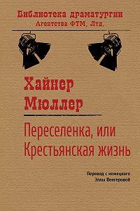 Хайнер Мюллер - Переселенка, илиКрестьянская жизнь