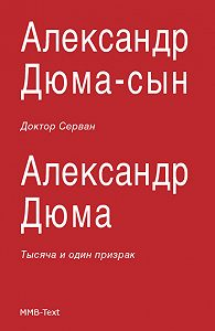 Александр Дюма-сын -Доктор Серван (сборник)