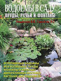 В. Лещинская, В. Самойлов - Водоемы в саду. Пруды, ручьи и фонтаны