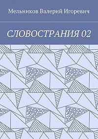 Валерий Мельников -СЛОВОСТРАНИЯ02
