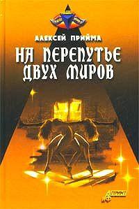Алексей Прийма -На перепутье двух миров