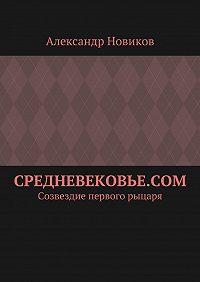Александр Новиков -Средневековье.com. Созвездие первого рыцаря