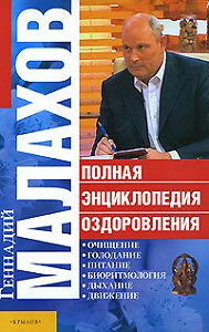 Геннадий Малахов -Полная энциклопедия оздоровления