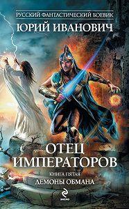Юрий Иванович - Демоны обмана