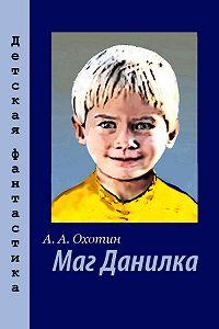 Александр Охотин - Маг Данилка