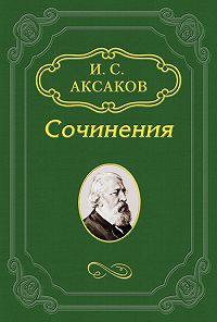 Иван Аксаков -По поводу статьи B.C.Соловьева «О церкви и расколе»