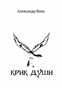 Александр Волк - Крикдуши