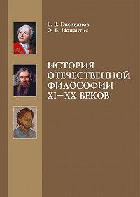 Ольга Ионайтис -История отечественной философии XI-XX веков