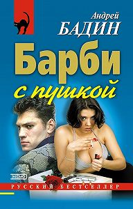 Андрей Бадин -Барби с пушкой