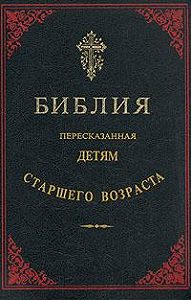 Библия -Библия, пересказанная детям старшего возраста. Новый завет (Иллюстрации - Юлиус Шнорр фон Карольсфельд)