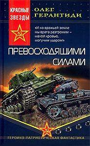 Олег Герантиди -Превосходящими силами