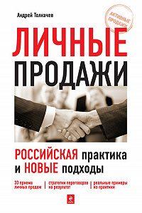 А. Н. Толкачев -Личные продажи. Российская практика и новые подходы
