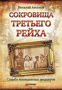 Виталий Евгеньевич Аксенов -Сокровища Третьего Рейха. Судьба похищенных шедевров