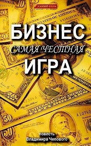 Владимир Чеповой -Бизнес – самая честная игра