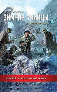 Павел Марушкин -Зимние убийцы