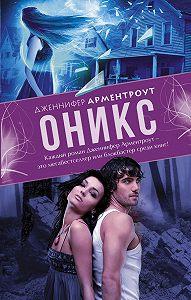Дженнифер Арментроут -Оникс