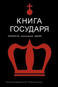 И. Гончаров -Книга Государя. Антология политической мысли
