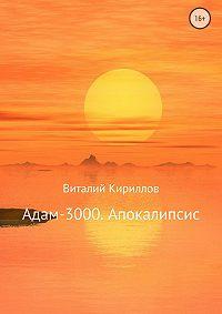 Виталий Кириллов -Адам-3000. Апокалипсис