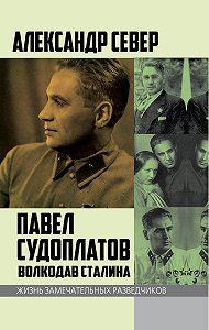 Александр Север -Павел Судоплатов. Волкодав Сталина