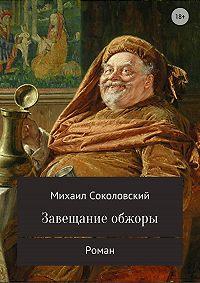Михаил Александрович Соколовский -Завещание обжоры