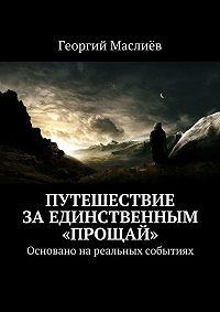 Георгий Маслиёв -Путешествие заединственным «Прощай». Основано нареальных событиях