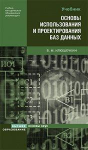 Владимир Илюшечкин - Основы использования и проектирования баз данных