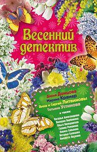 Ольга Володарская -Весенний детектив 2010 (сборник)