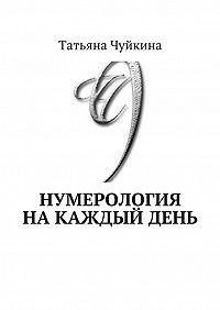 Татьяна Чуйкина -Нумерология накаждыйдень