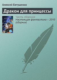 Алексей Евтушенко -Дракон для принцессы