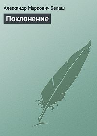 Александр Маркович Белаш -Поклонение
