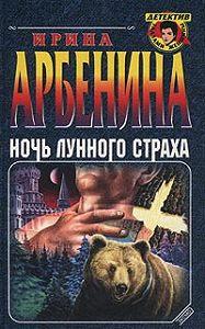 Ирина Арбенина -Ночь лунного страха