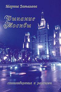 Марина Завьялова -Дыхание Москвы. Стихотворения и рассказы