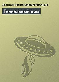 Дмитрий Биленкин -Гениальный дом