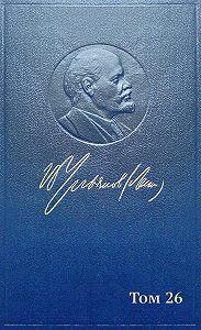 Владимир Ильич Ленин -Полное собрание сочинений. Том 26. Июль 1914 – август 1915