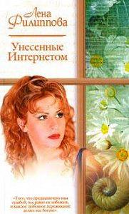 Лена Филиппова -Унесенные Интернетом