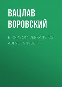 Вацлав Воровский -В кривом зеркале (23 августа 1908 г.)