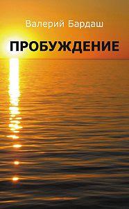 Валерий Бардаш -Пробуждение