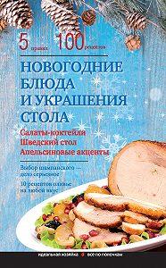 Элга Боровская -Новогодние блюда и украшение стола