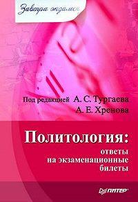 Александр Тургаев, Андрей Хренов - Политология: ответы на экзаменационные билеты
