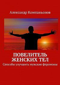 Александр Компаньонов - Повелитель женскихтел