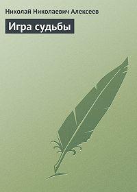 Николай Николаевич Алексеев -Игра судьбы