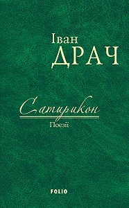 Іван Драч -Сатирикон. Поезії