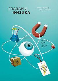 Уолтер Левин -Глазами физика. От края радуги к границе времени
