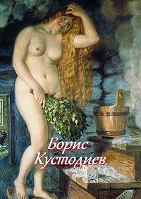 Стефания Лукас -Борис Кустодиев