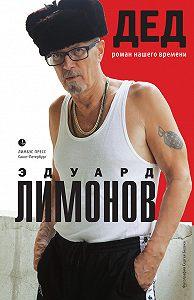 Эдуард Лимонов -Дед (роман нашего времени)