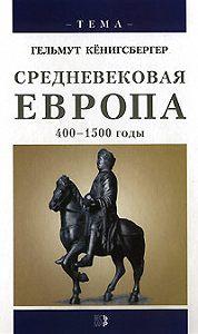 Гельмут Кенигсбергер -Средневековая Европа. 400-1500 годы