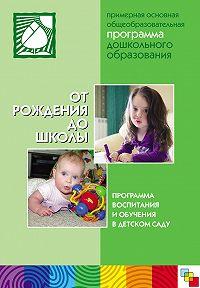 Коллектив Авторов -От рождения до школы. Примерная основная общеобразовательная программа дошкольного образования