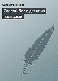 Олег Овчинников -Слепой Бог с десятью пальцами
