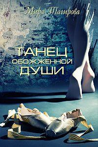 Мира Тагирова -Танец обожженной души